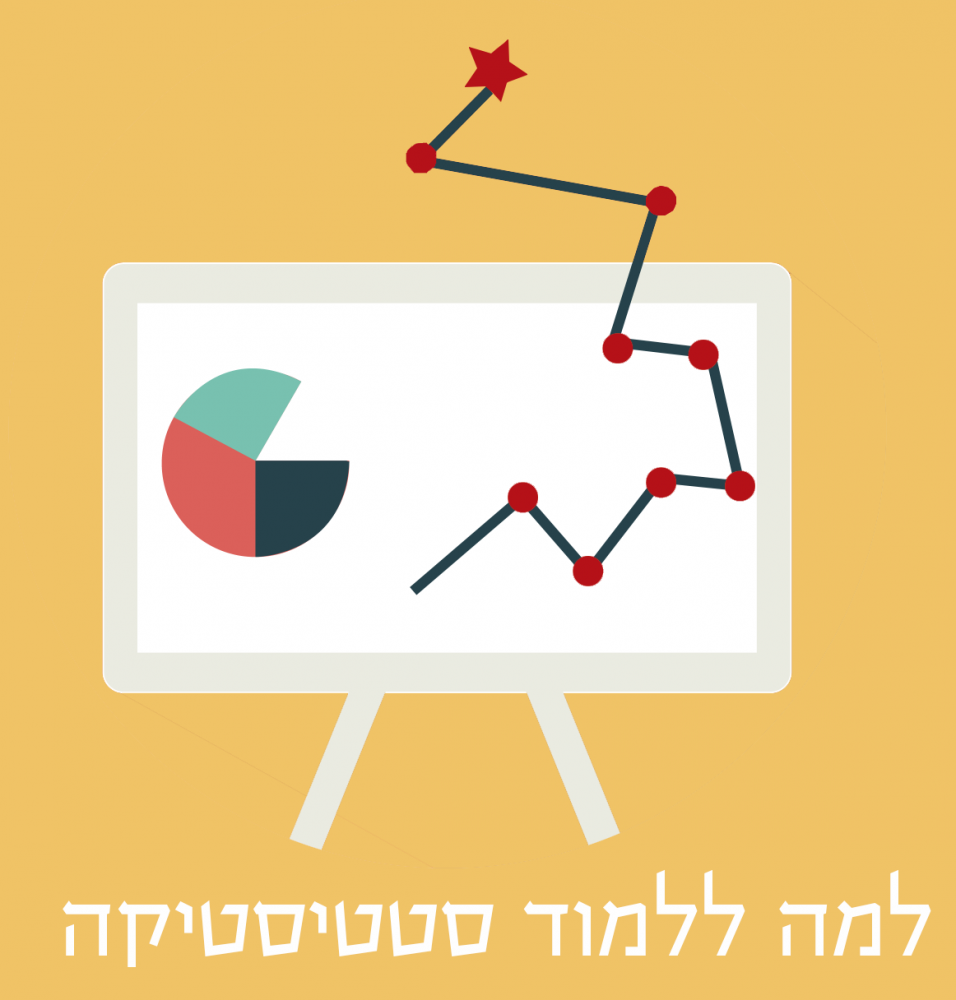 למה ללמוד סטטיסטיקה